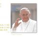 calendario del Papa Francisco Bergoglio